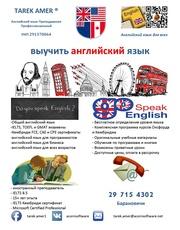 Английский язык от иностранного преподавателя!