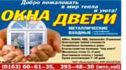 Окна пвх ARtec,  Rehau,  КВЕ Барановичи