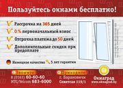 Ноябрьская скидка 30% на теплые окна ПВХ в Барановичах!