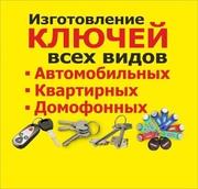 Срочное изготовление ключей,  домофонных чипов в Барановичах